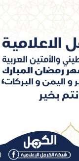 شبكة الكرمل الاعلامية تهنئ الشعب الفلسطيني والأمتين العربية والاسلامية بحلول شهر رمضان المبارك