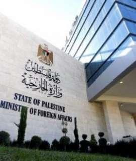 """""""الخارجية"""" تدعو المجتمع الدولي لمواجهة إرهاب المستوطنين"""
