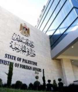 """""""الخارجية"""": حملة ممنهجة ضد القيادة والدولة والمفاوضات تقودها الحكومة الإسرائيلية"""