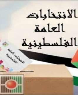 لجنة الانتخابات بغزة تكشف اخر مستجدات العملية الانتخابية: