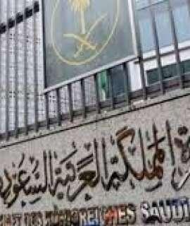 السعودية تعيد فتح سفارتها في قطر الأيام المقبلة