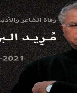 الثقافة تنعى الشاعر والكاتب مريد البرغوثي