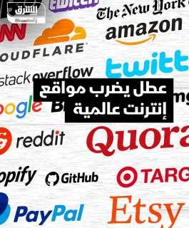 بينها (الغارديان).. تعطل عدد من المواقع الإخبارية العالمية على الإنترنت