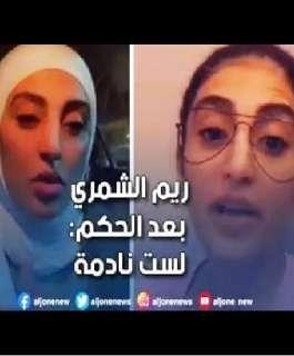 ريم الشمري التي وصفت المصريين بالخدم؟.. القضاء الكويتي أصدر حكمه بحقها