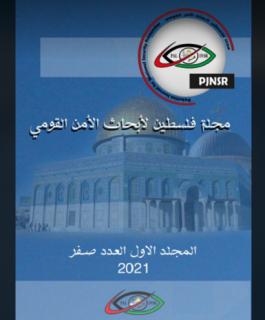 """صدور العدد الأول من """"مجلة فلسطين لأبحاث الأمن القومي"""""""