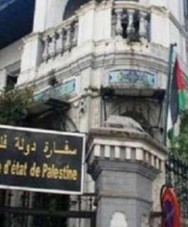 سفارة فلسطين بالقاهرة: معادلة شهادة فرع الريادة بالثانوية الفلسطينية للدراسة بالكليات والمعاهد المصرية