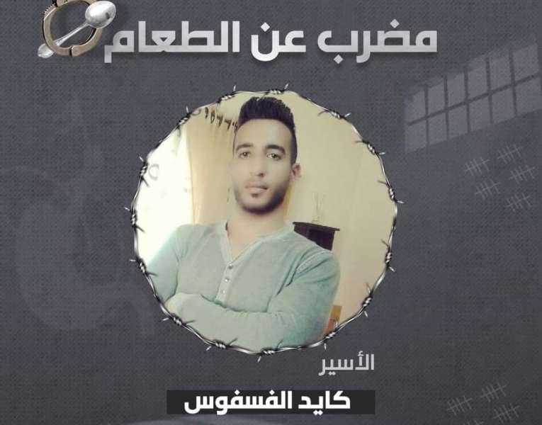 عائلة الأسير الفسفوس: الاحتلال يمارس سياسة الإغتيال البطيء بحق نجلنا