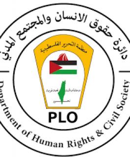 """""""حقوق الإنسان في منظمة التحرير"""": صمت المجتمع الدولي يشجع الاحتلال على ارتكاب جرائمه"""